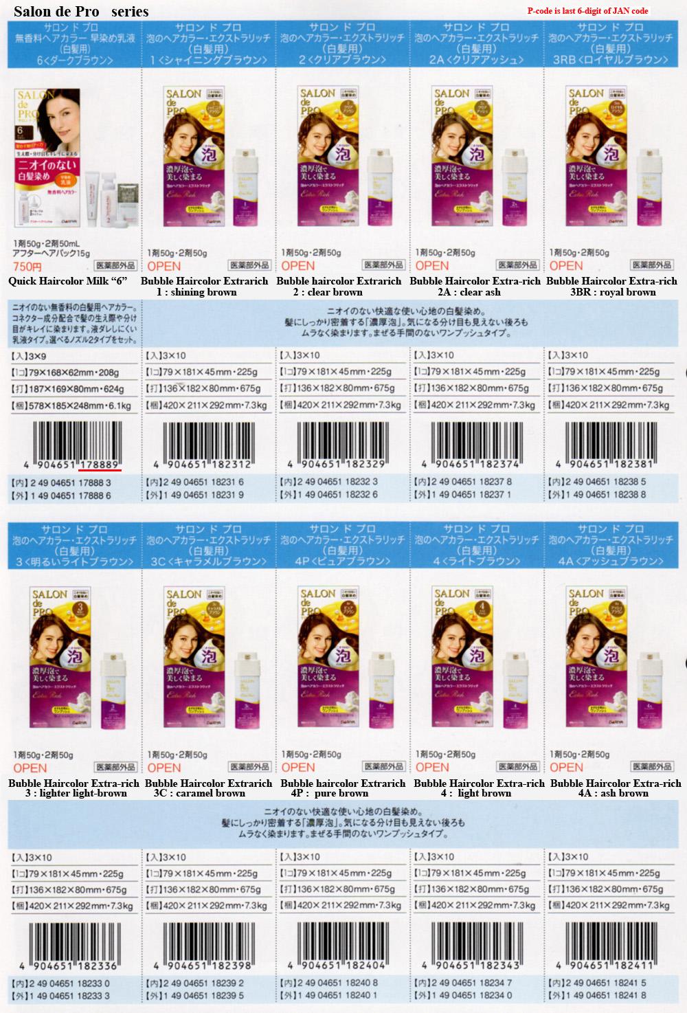 Japanese Cosmetic Exporter Site : Charmdor Dariya Haircare Products